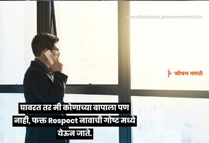 [new] Marathi status on life attitude । अट्टीट्युड मराठी स्टेटस २०२०