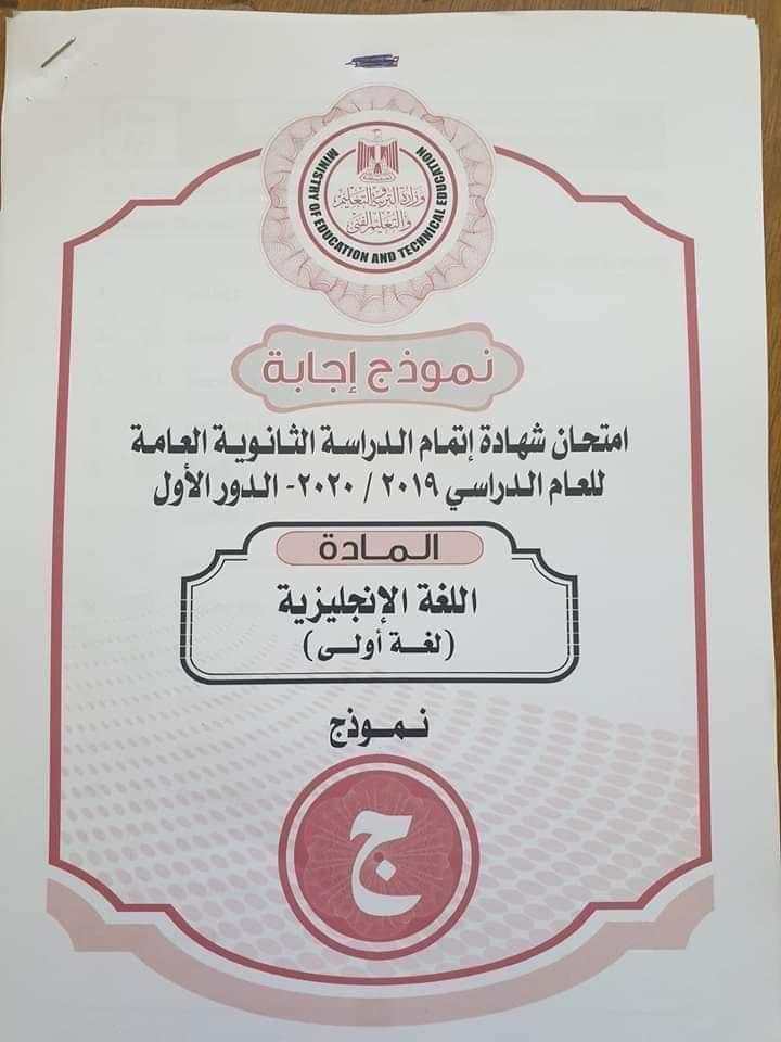 نموذج الاجابة الرسمى لامتحان اللغة الانجليزية للثانوية العامة  الدور الاول 2020 وزارة التربية والتعليم