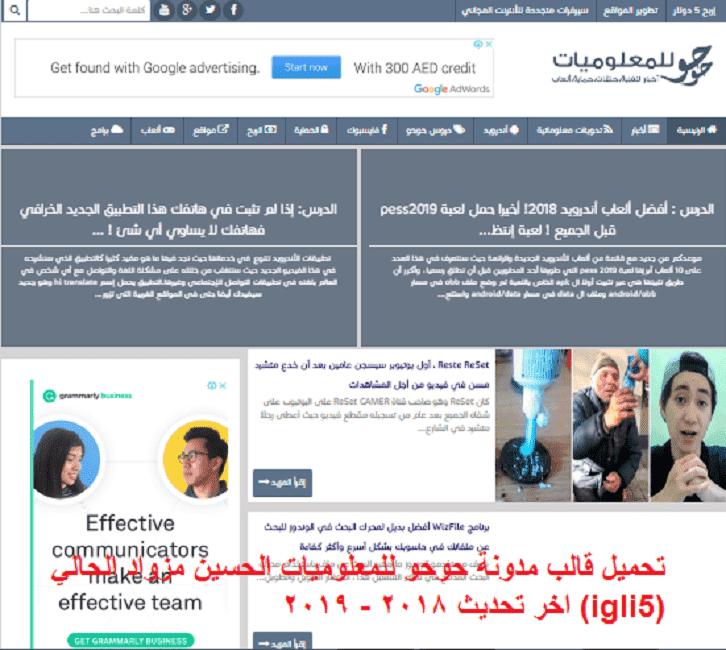 تحميل قالب مدونة حوحو للمعلوميات الحسين مزواد الحالي (igli5) اخر تحديث 2018 - 2019