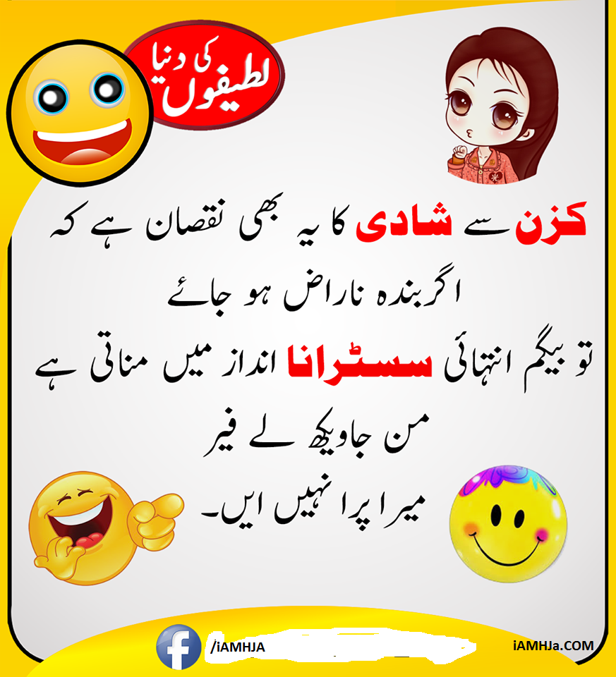 Jokes In Urdu Latifay In Urdu