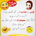 Latifay in Urdu - Funny Jokes in Urdu