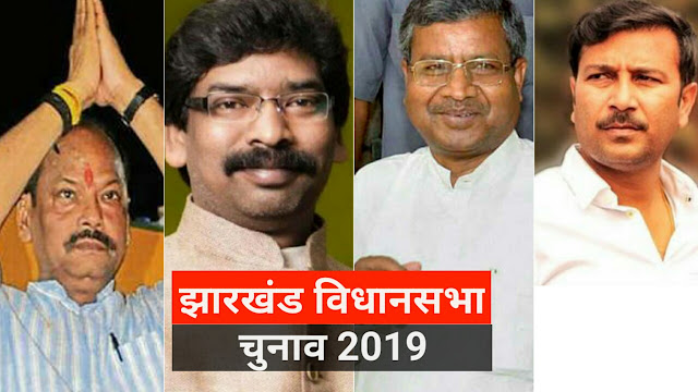 Jharkhand assembly polls, bjp, congress, jvm ajsu