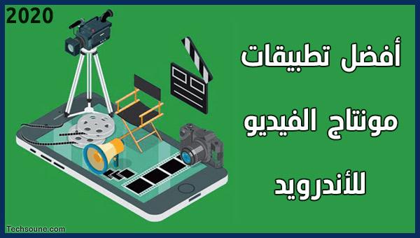 [هدية] تنزيل أفضل تطبيقات مونتاج الفيديو للأندرويد 2021