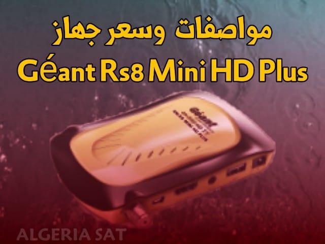مواصفات وسعر جهاز جيون GEANT-RS 8 MINI HD PLUS