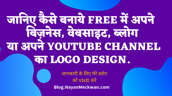 How to Make Free Logo | free me logo kaise banaye in Hindi