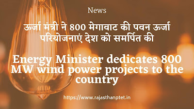 EnergMinister-dedicates-800-MW-wind-power-projects-to-the-country