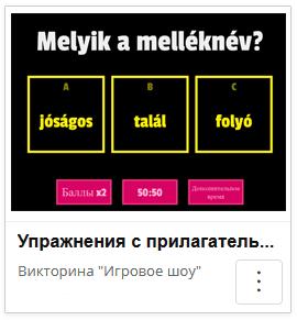 Прилагательные в венгерском языке