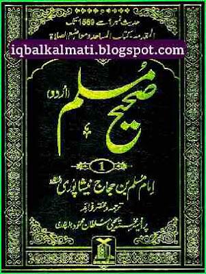 Sahih Muslim in Urdu Complete