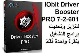 IObit Driver Booster PRO 7-2-601 لتنزيل وتحديث برامج التشغيل بنقرة واحدة فقط