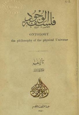 فلسفة الوجود - نقولا الحداد , pdf