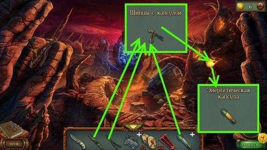 при помощи щипцов получаем энергетическую капсулу в игре наследие 3 дерево силы