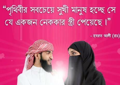 ❤স্বামীকে ভালোবাসুন❤Bangla Islamic Story - Bangla Islamic Sms - Bangla Islamic Status