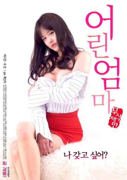 Young Mom 2021 Korean Movie 720p HDRip 600MB Download
