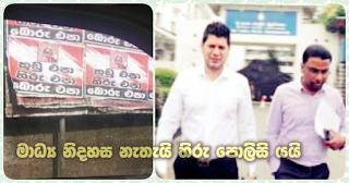 Hiru goes to police ... saying that there is no media freedom