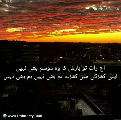 Ajj raat tu barish ka wo mossam bhi nahi  Apni khirki mai kharay tum bhi nahi hum bhi nahi