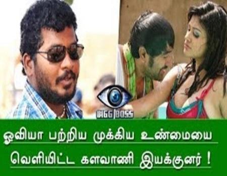 Bigg Boss Tamil | Kalavani Movie
