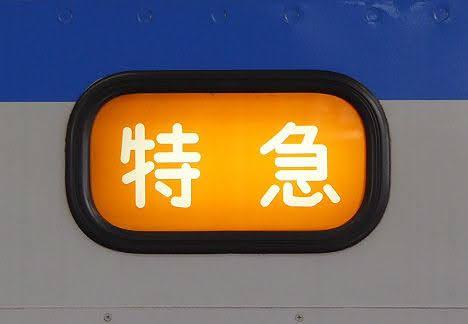 特急 湘南台行き新7000系