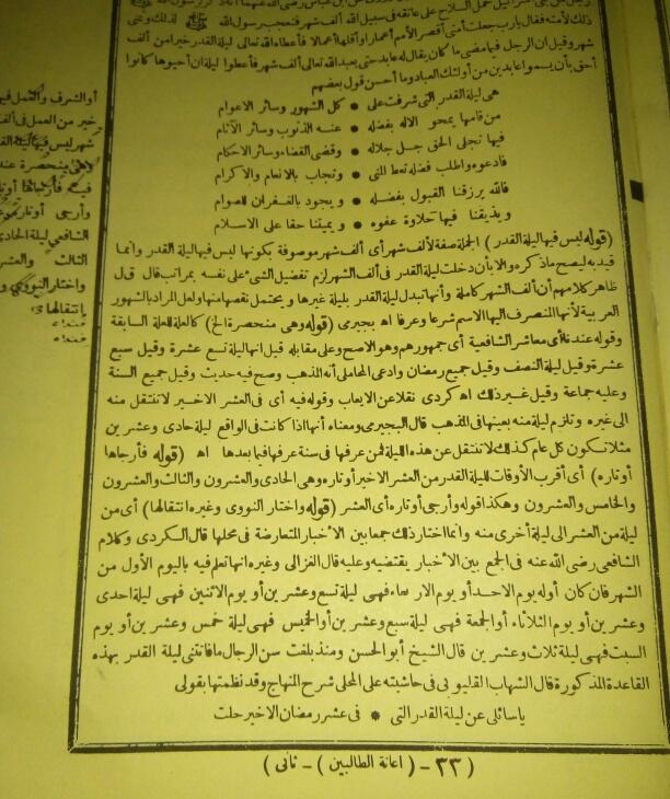 Prediksi-Lailatul-Qodar-Ianah-Thalibin