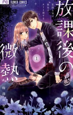 'Houkago no Binetsu' estréia primeiro volume do mangá