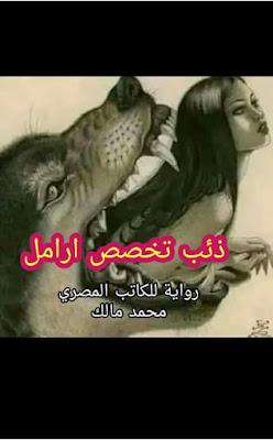رواية ذئب تخصص ارامل pdf - محمد مالك