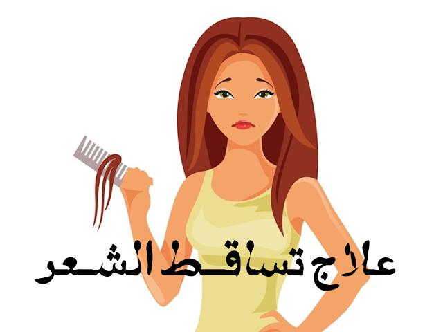 علاج مشكلة تساقط الشعر وأهم أسبابه