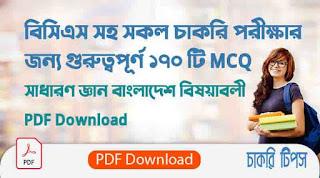 বিসিএস সহ সকল চাকরি পরীক্ষার জন্য গুরুত্বপূর্ণ MCQ সাধারণ জ্ঞান বাংলাদেশ বিষয়াবলী  PDF Download।