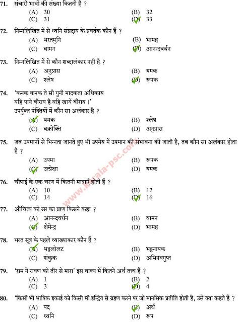 hindi teacher psc question