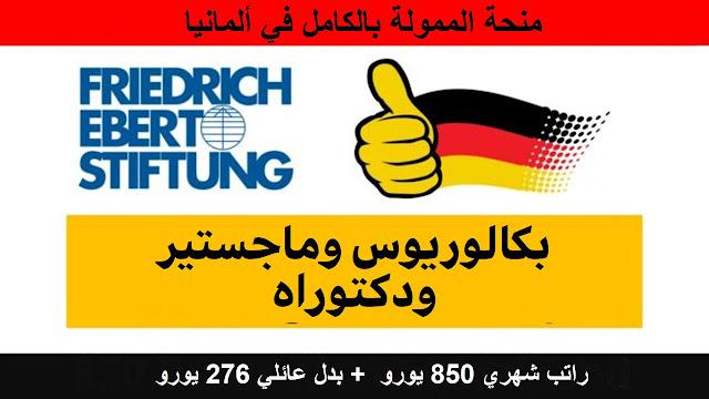 منح فريدريش إيبرت Stiftung الدراسية 2021-22 في ألمانيا