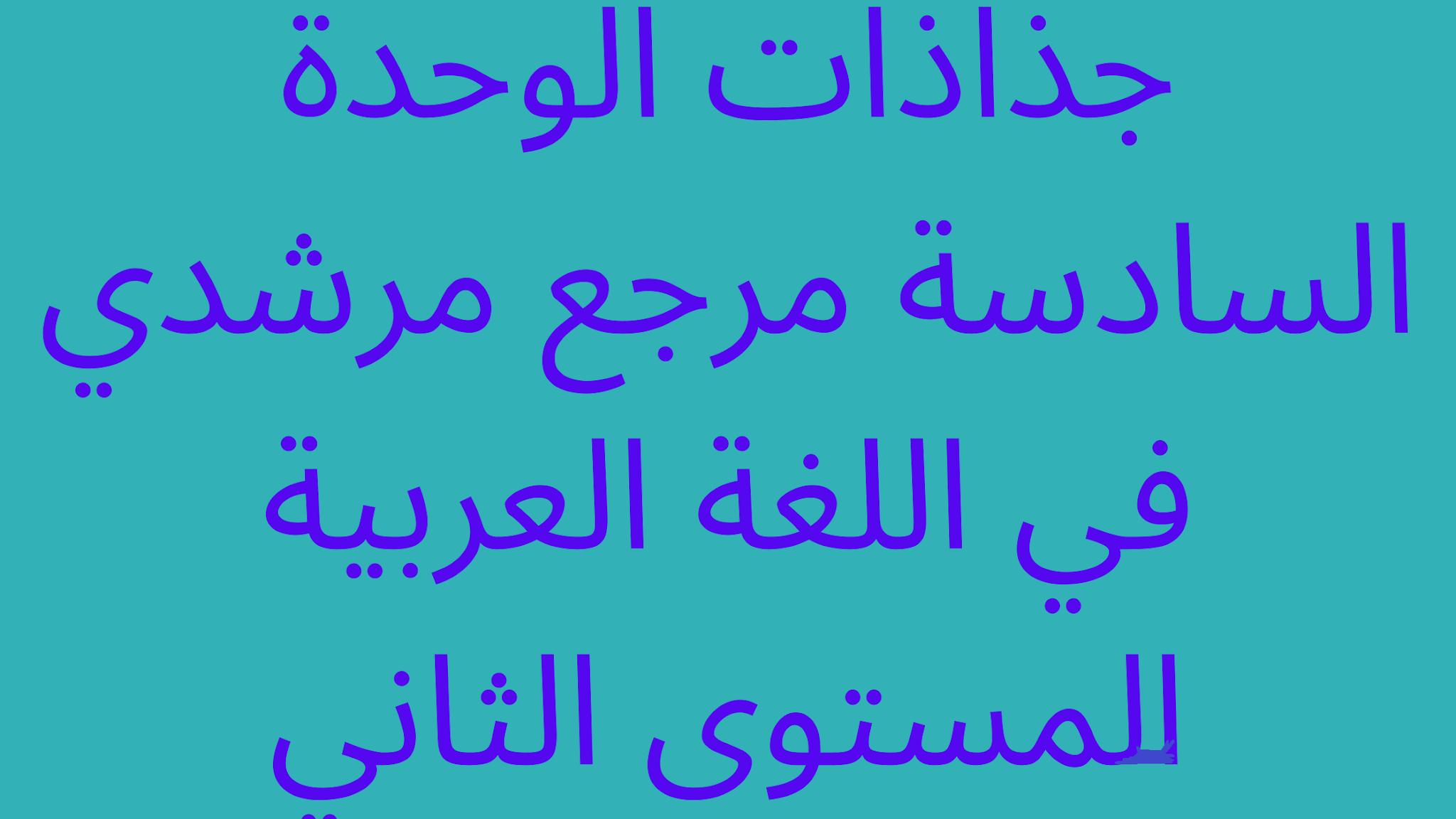 جذاذات الوحدة السادسة المستوى الثاني مرشدي في اللغة العربية