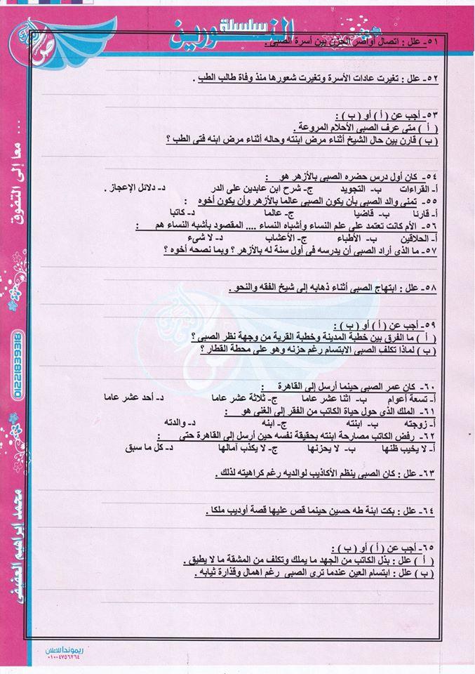 مراجعة عامة على قصة الأيام لطلاب الثانوية العامة 2020 مستر/ محمد العفيفي 5