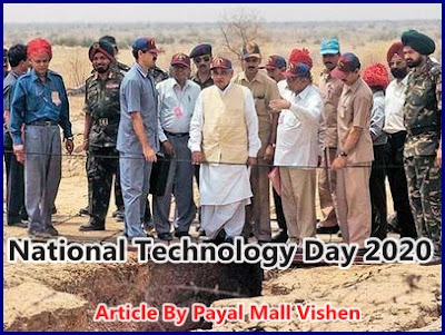 NATIONAL TECHNOLOGY DAY 2020