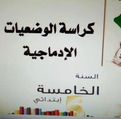 21 وضعية ادماجية في مادة اللغة العربية السنة الخامسة ابتدائي