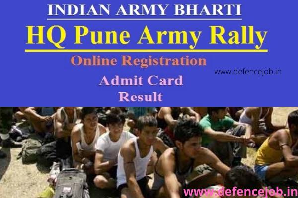 ARO Pune Army Rally Bharti 2020