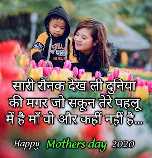 Mothers day shayri 2020