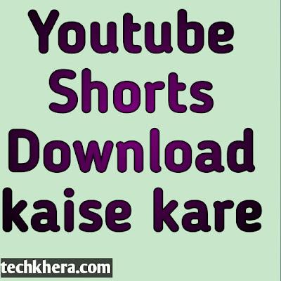 Youtube shorts क्या है