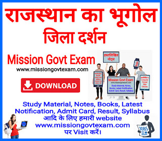 Rajasthan Geography Notes in hindi pdf