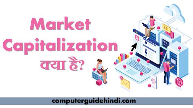 Market Capitalization क्या है?