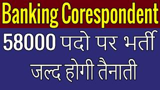 Banking Corespondent Sakhi Vacancy | बैंकिंग करोस्पोंडेंट सखी भर्ती