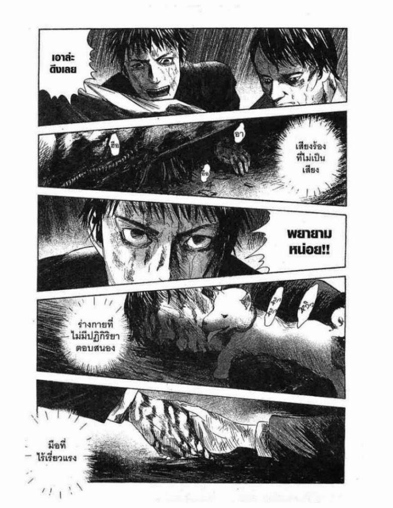 Kanojo wo Mamoru 51 no Houhou - หน้า 110