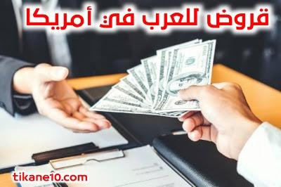 طرق الحصول على قرض شخصي في أمريكا للأجانب
