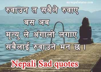 nepali sad quotes | heart touching status in Nepali