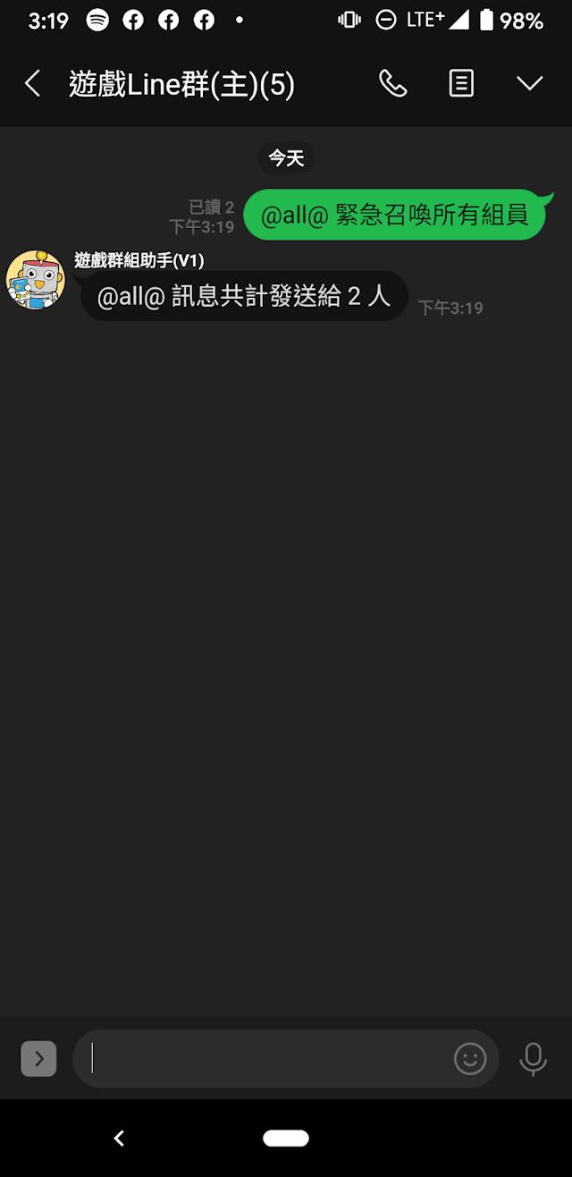 @all@ 群發功能, 類似 @all 發送給所有已經加掛Line Notify的組員