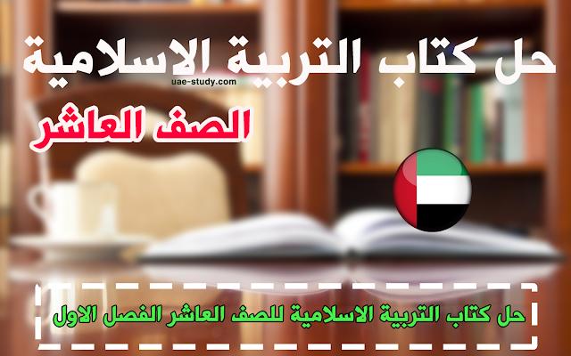 حل كتاب التربية الاسلامية للصف العاشر الفصل الاول المنهج الجديد