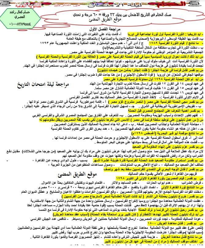 حمل المراجعة النهائية فى التاريخ , حمل ملخص التاريخ فى 22 ورقة الاستاذ حسام المصرى History-revision