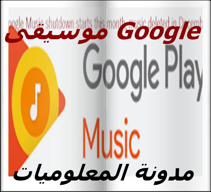 تغلق موسيقى Google هذا الشهر ويتم حذف الموسيقى في ديسمبر