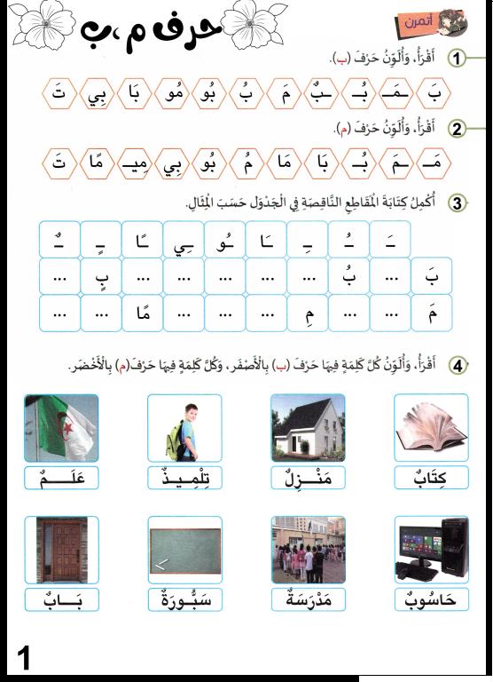 روائز التقويم التشخيصي للمستوى الثاني في اللغة العربية