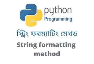 Python String formatting method Bangla