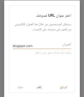 إنشاء مدونة بلوجر من الهاتف