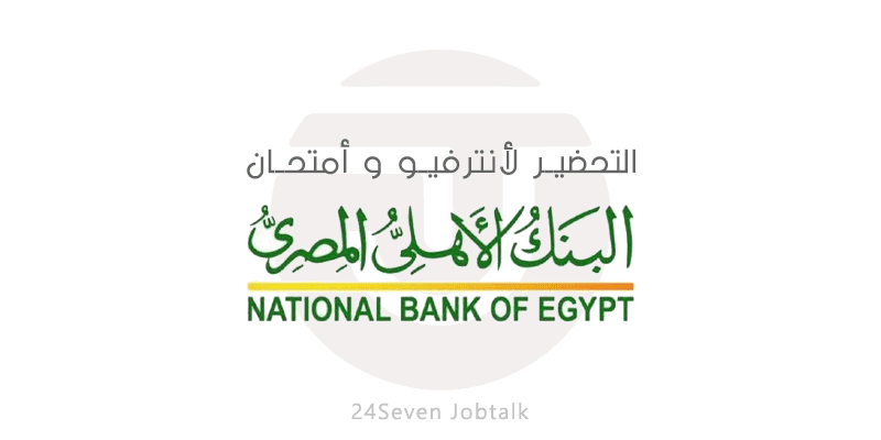 امتحان وانترفيو البنك الأهلي المصري مع ماتريال لأسئلة الأختبار2021