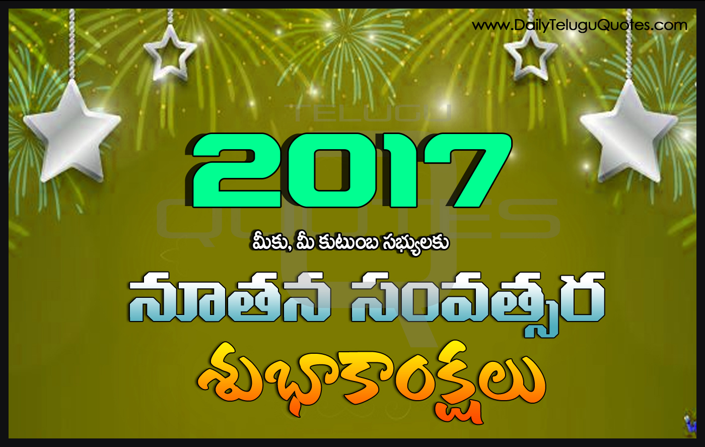Happy New Year Hd Images 2017 Wishes In Telugu Best New Year